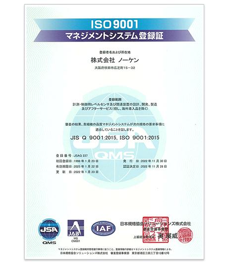 ISO 9001 マネジメントシステム 登録証
