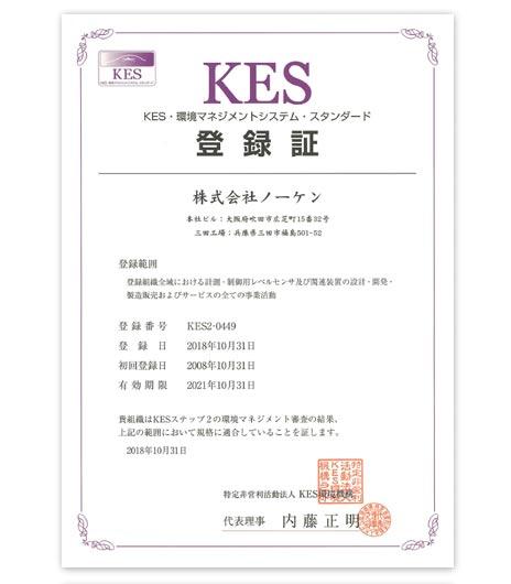 KES・環境マネジメントシステム・スタンダード登録証
